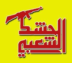 تبرع بالدم والمال لابطال الحشد الشعبي