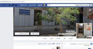 الصفحة الرسمية للكلية في الفيس بوك