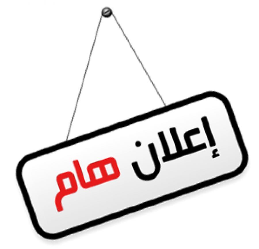 اعـــــــــــــــــلان للطلبة الجدد المقبولين في كلية التقنيات الاحيائية