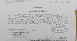 ترقية المدرس المساعد رنا عدنان الى مرتبة المدرس