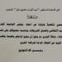 ترقية الدكتور عبد الواحد شمخي الى مرتبة الاستاذية