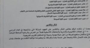 كتاب شكر و تقدير لعميد كلية التقنيات الاحيائية أ.د. كاظم محمد ابراهيم