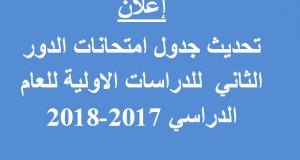 تحديث جدول امتحانات الدور الثاني  للدراسات الاولية للعام الدراسي 2017-2018
