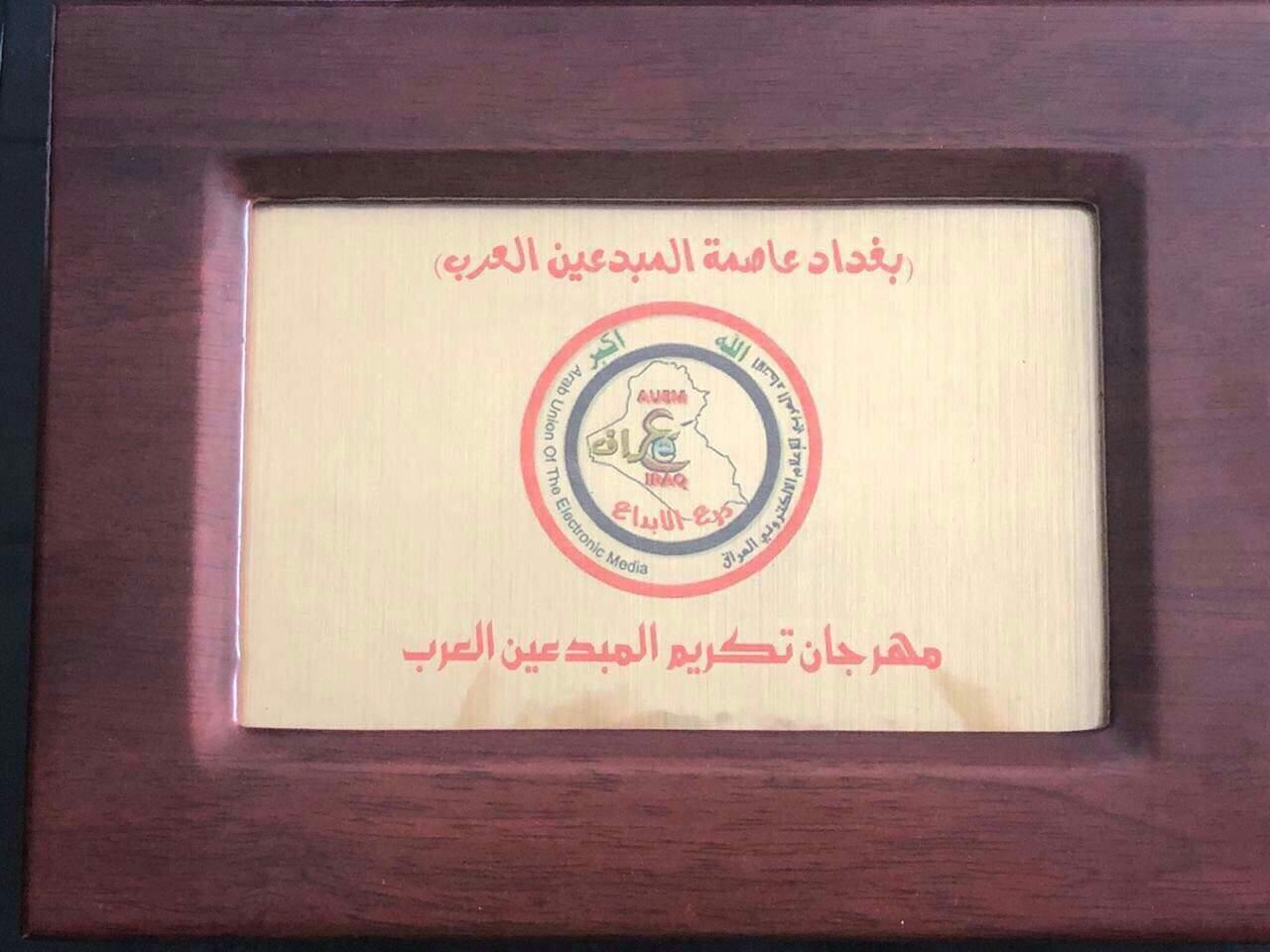 عميد كلية التقنيات الاحيائية يُكرم بدرع الابداع في مهرجان تكريم المبدعين العرب.