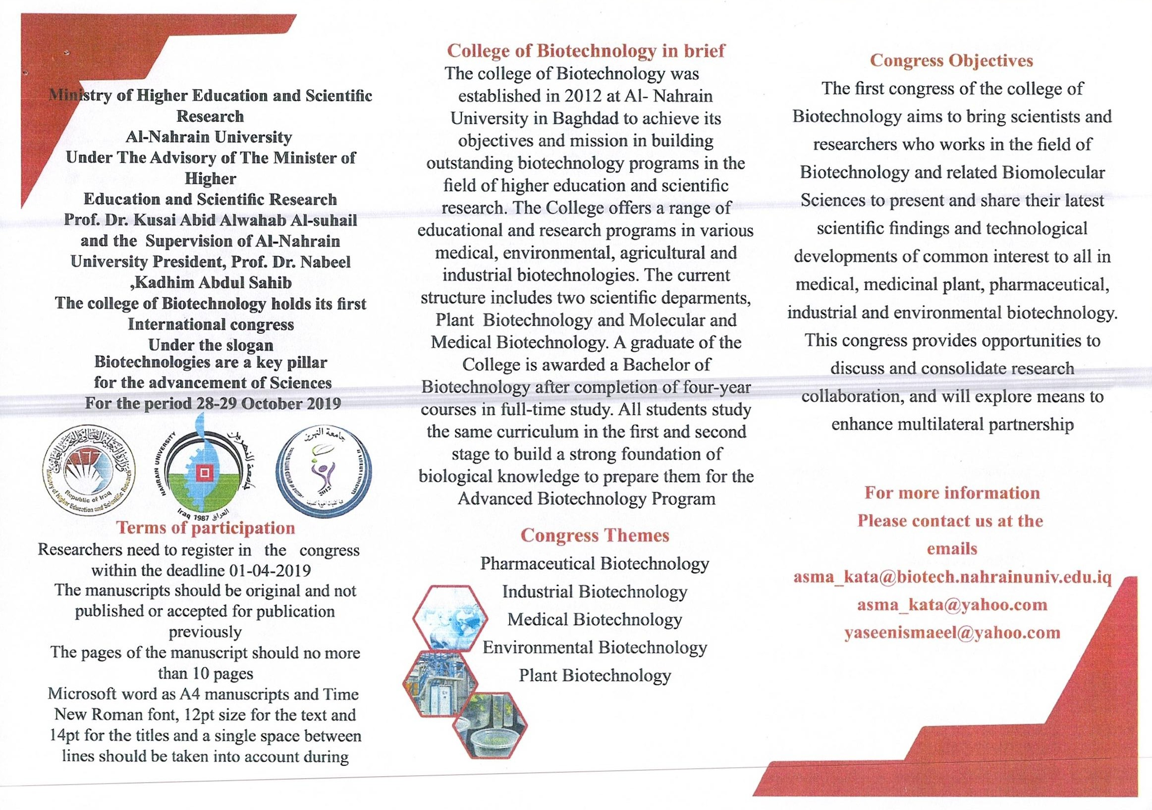 """المؤتمر الدولي الاول تحت شعار """"التقنيات الاحيائية هي ركيزة اساسية لتقدم العلوم"""""""
