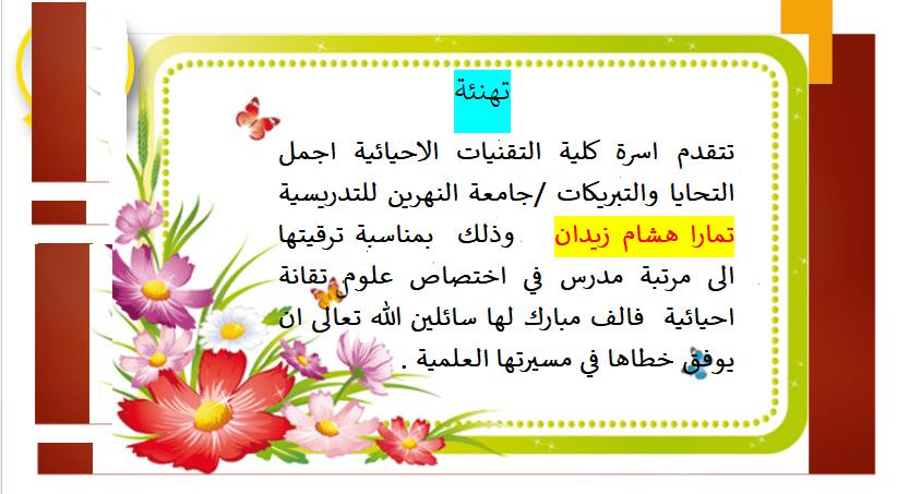 تهنــــــــــــــــئة