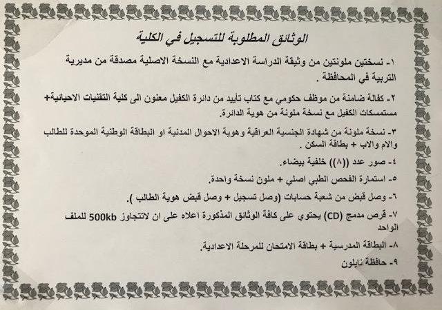الوثائق المطلوبة للتسجيل في الكلية