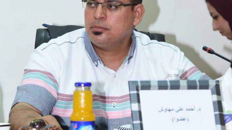 أختيارأ.م. د. احمد علي مهاوش  مقيماً علمياً لمجلة دولية