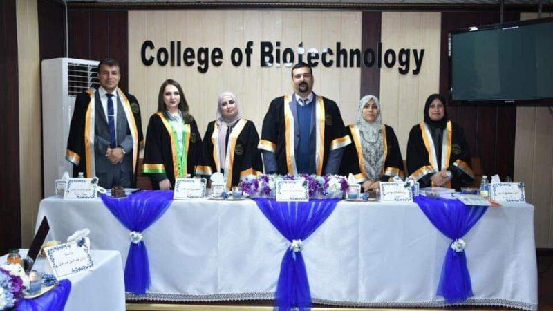 مناقشة طالبة الماجستير بيادرعبد المحسن عبد العالي