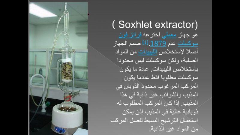 طرق استخلاص المواد الفعالة للنباتات الطبية